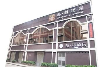 喆•啡酒店 (天河北)