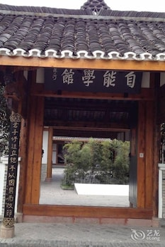 Zi Neng Xue Guan Hotel