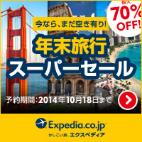 Expedia Japan【海外旅行のエクスペディア】秋・冬のハワイ満喫セール