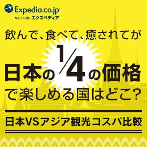 日本vs東南アジア、観光コスパ比較